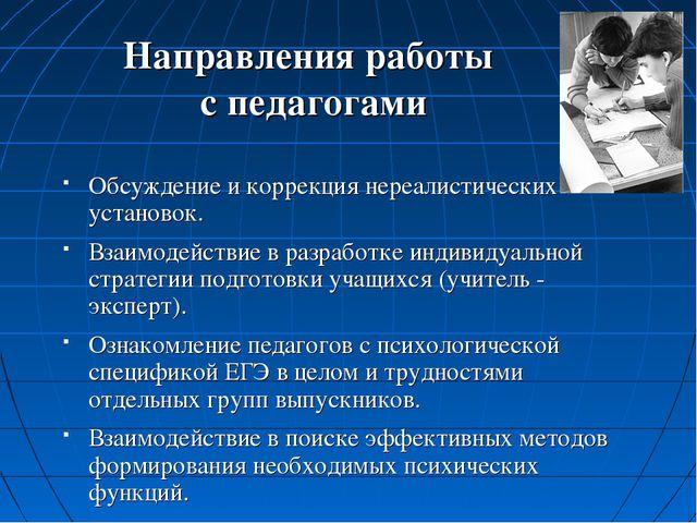 Направления работы с педагогами Обсуждение и коррекция нереалистических устан...