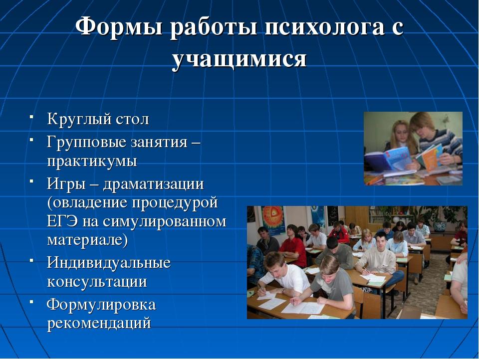 Формы работы психолога с учащимися Круглый стол Групповые занятия – практикум...