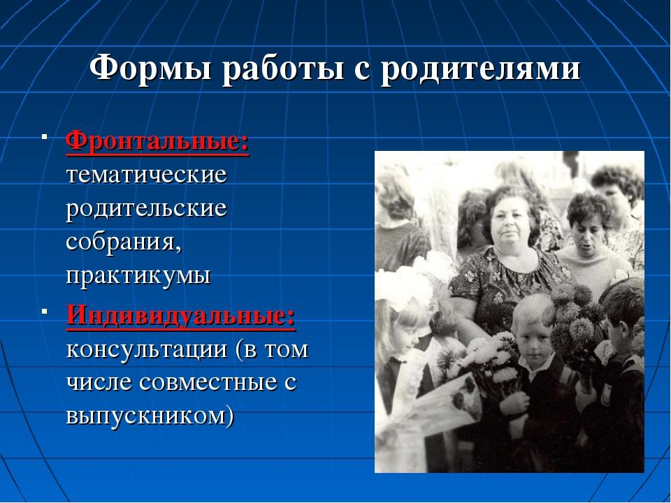 Формы работы с родителями Фронтальные: тематические родительские собрания, пр...