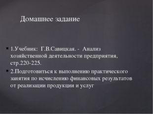 1.Учебник: Г.В.Савицкая. - Анализ хозяйственной деятельности предприятия, стр