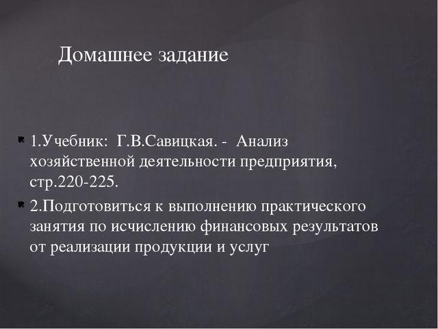 1.Учебник: Г.В.Савицкая. - Анализ хозяйственной деятельности предприятия, стр...