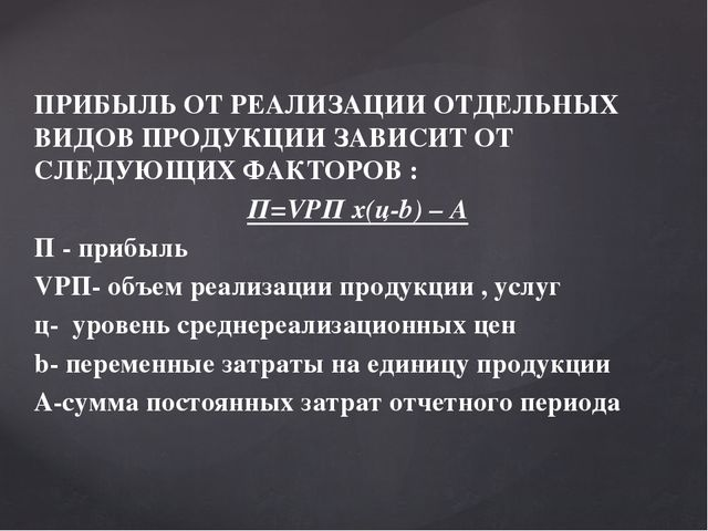 ПРИБЫЛЬ ОТ РЕАЛИЗАЦИИ ОТДЕЛЬНЫХ ВИДОВ ПРОДУКЦИИ ЗАВИСИТ ОТ СЛЕДУЮЩИХ ФАКТОРОВ...