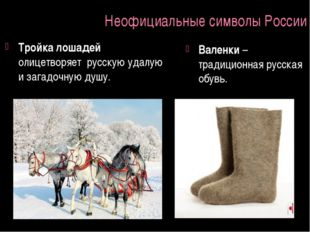 Неофициальные символы России Тройка лошадей олицетворяет русскую удалую и заг