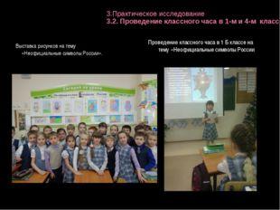 3.Практическое исследование 3.2. Проведение классного часа в 1-м и 4-м классе