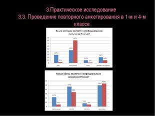 3.Практическое исследование 3.3. Проведение повторного анкетирования в 1-м и