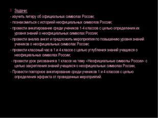Задачи: - изучить литеру об официальных символах России; - познакомиться с ис