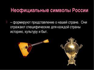 Неофициальные символы России – формируют представление о нашей стране. Они от