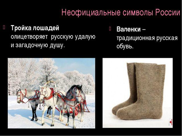 Неофициальные символы России Тройка лошадей олицетворяет русскую удалую и заг...