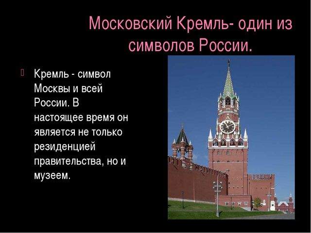 Московский Кремль- один из символов России. Кремль - символ Москвы и всей Рос...