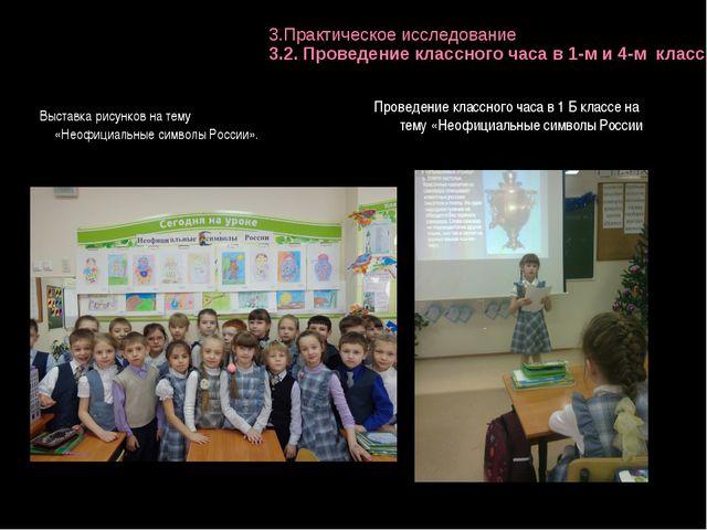 3.Практическое исследование 3.2. Проведение классного часа в 1-м и 4-м классе...
