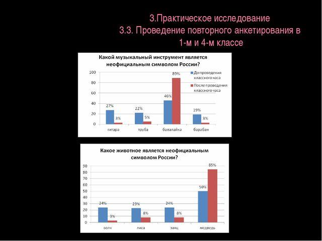 3.Практическое исследование 3.3. Проведение повторного анкетирования в 1-м и...