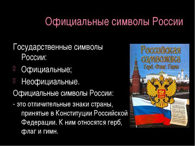 Официальные символы России Государственные символы России: Официальные; Неофи...