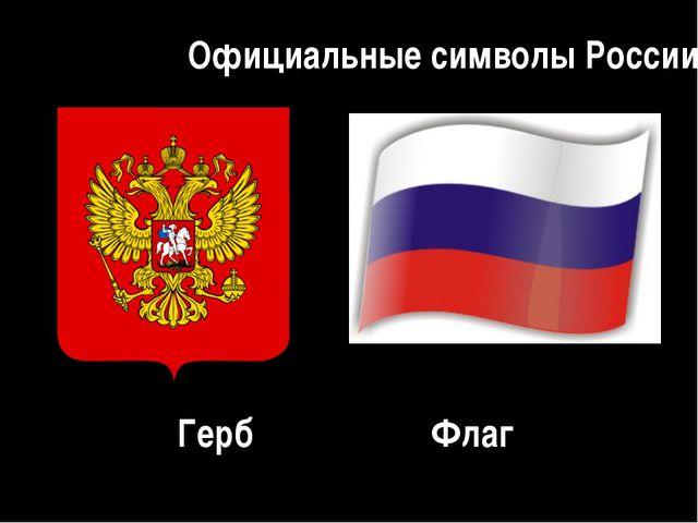 Официальные символы России Герб Флаг