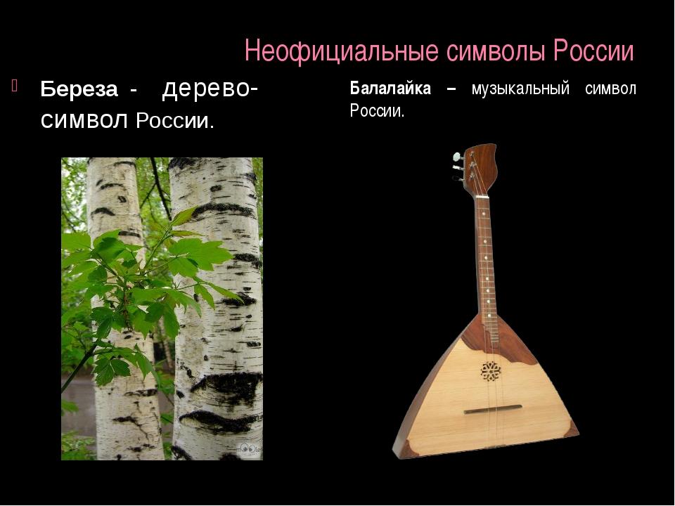 Неофициальные символы России Береза - дерево-символ России. Балалайка – музык...