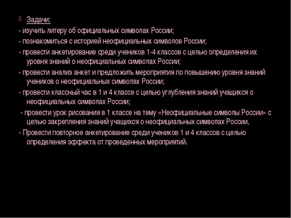 Задачи: - изучить литеру об официальных символах России; - познакомиться с ис...