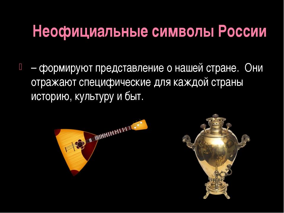 Неофициальные символы России – формируют представление о нашей стране. Они от...