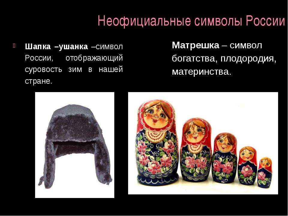 Неофициальные символы России Шапка –ушанка –символ России, отображающий суров...