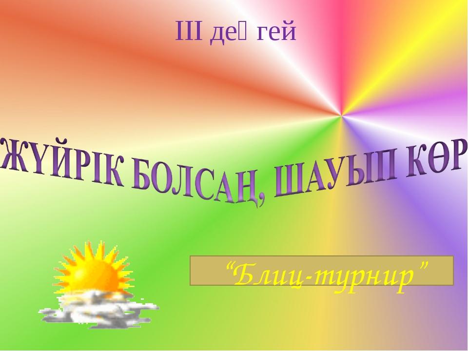 """ІІІ деңгей """"Блиц-турнир"""""""
