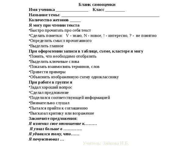 Учитель: Зайкова Н.Б. Бланк самооценки Имя ученика _______________ Класс ____...