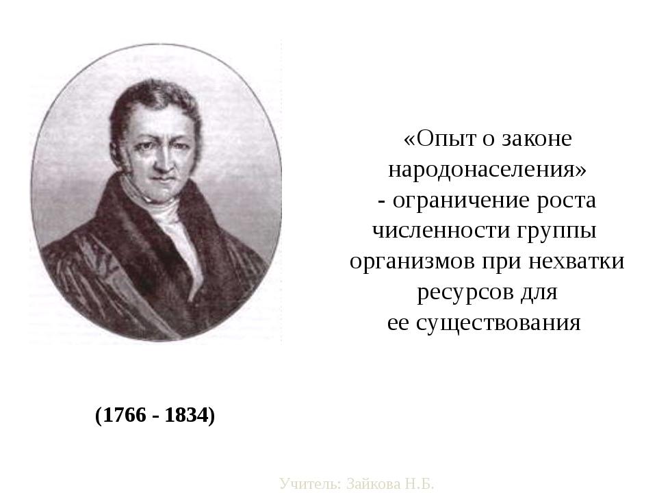 То́мас Ро́берт Ма́льтус (1766 - 1834)  «Опыт о законе народонаселения» - огр...