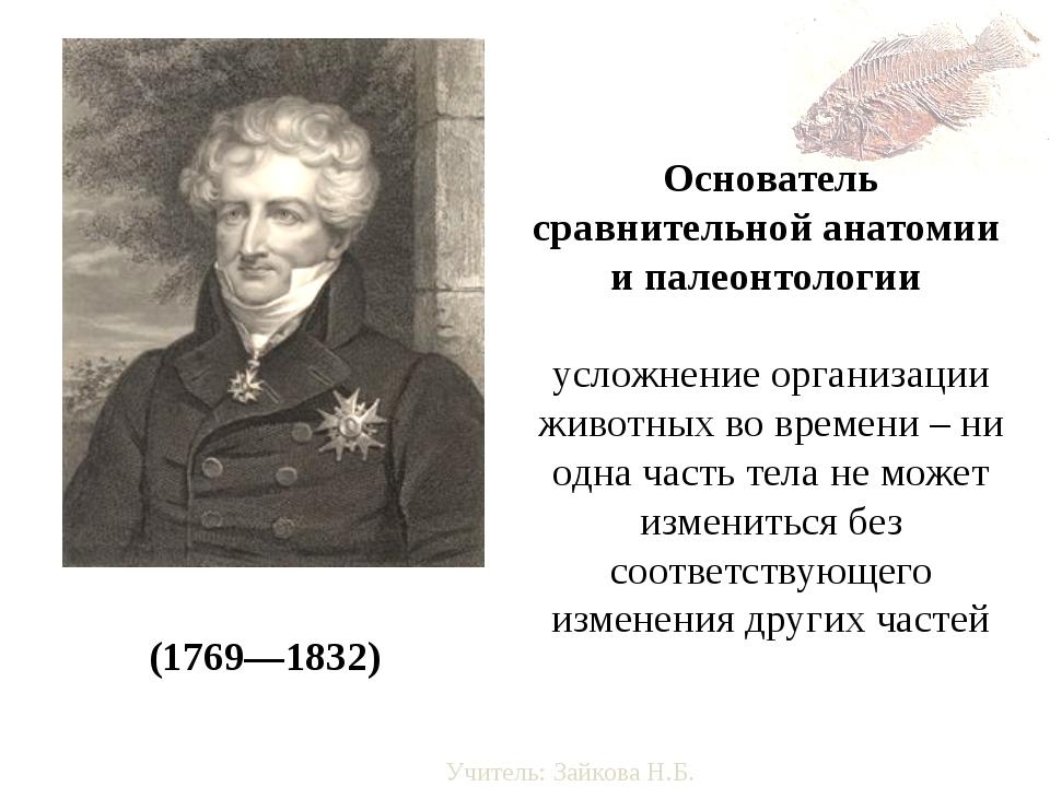 Жорж Леопо́льд Кювье́ (1769—1832) Основатель сравнительной анатомии и палео...