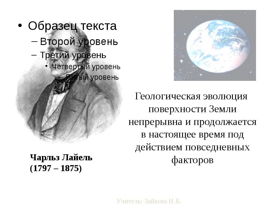 Чарльз Лайель (1797 – 1875) Геологическая эволюция поверхности Земли непреры...
