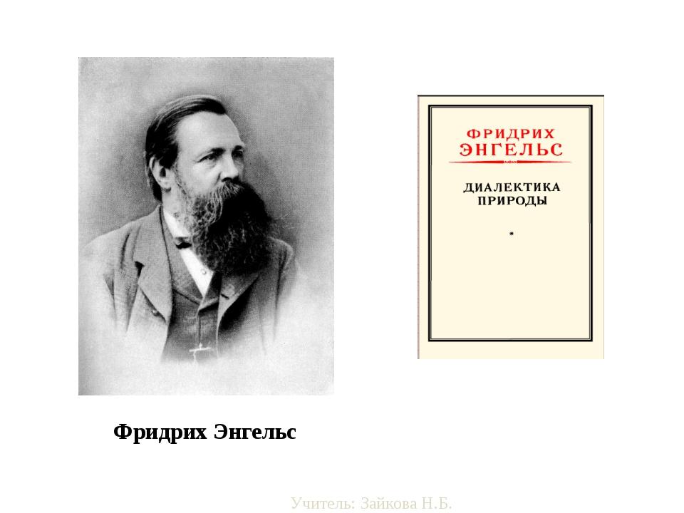 Фридрих Энгельс Учитель: Зайкова Н.Б.