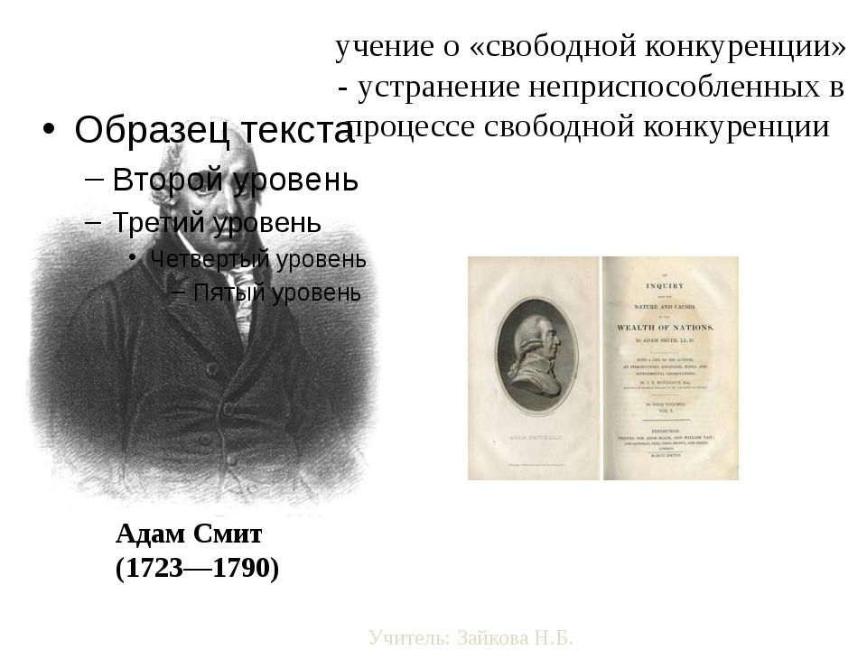 Адам Смит (1723—1790) учение о «свободной конкуренции» - устранение неприспос...