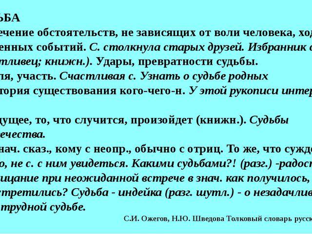 СУДЬБА 1. Стечение обстоятельств, не зависящих от воли человека, ход жизненны...
