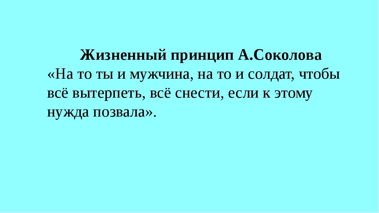 Жизненный принцип А.Соколова «На то ты и мужчина, на то и солдат, чтобы всё в...