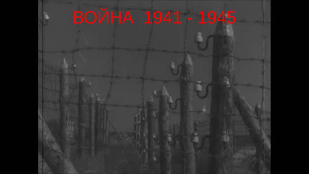 ВОЙНА 1941 - 1945