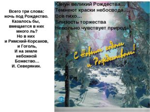 Канун великий Рождества… Темнеют краски небосвода… Все тихо… Близость торжес
