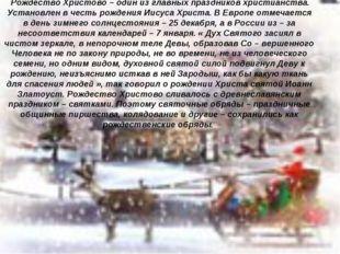 Рождество Христово – один из главных праздников христианства. Установлен в ч