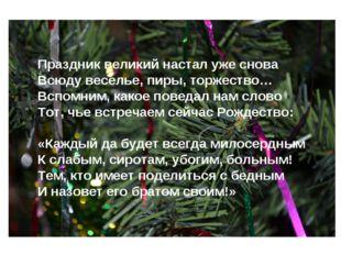 Праздник великий настал уже снова Всюду веселье, пиры, торжество… Вспомним, к