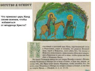 Что приказал царь Ирод своим воинам, чтобы избавиться от младенца Христа?