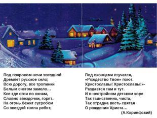Под покровом ночи звездной Дремлет русское село; Всю дорогу, все тропинки Бел