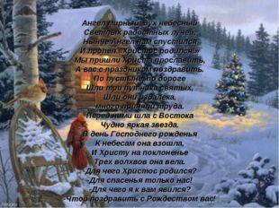 Ангел мирный, дух небесный Светлых радостных лучей, Нынче Ангел нам спустился
