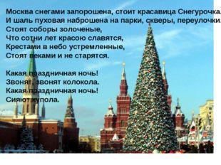 Москва снегами запорошена, стоит красавица Снегурочка. И шаль пуховая наброше