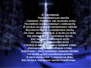 Б. Пастернак. Рождественская звезда. …Светало. Рассвет, как пылинки золы, По