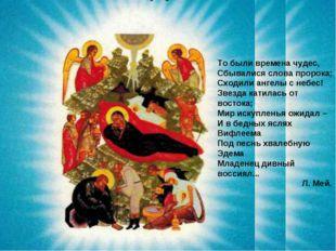То были времена чудес, Сбывалися слова пророка; Сходили ангелы с небес! Звезд