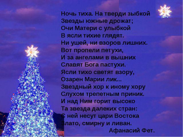 Ночь тиха. На тверди зыбкой Звезды южные дрожат; Очи Матери с улыбкой В ясли...