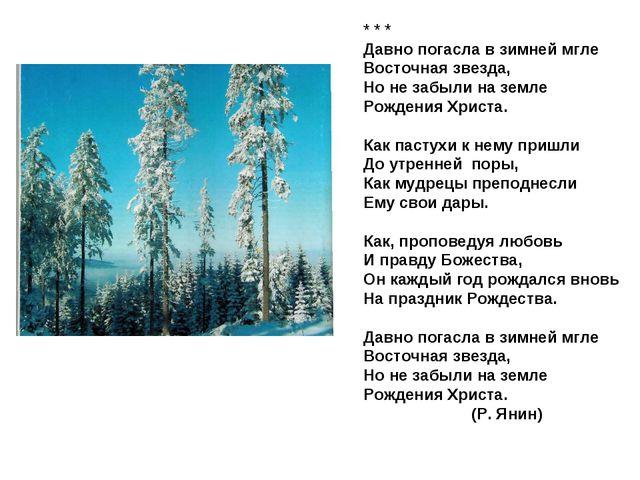 * * * Давно погасла в зимней мгле Восточная звезда, Но не забыли на земле Рож...