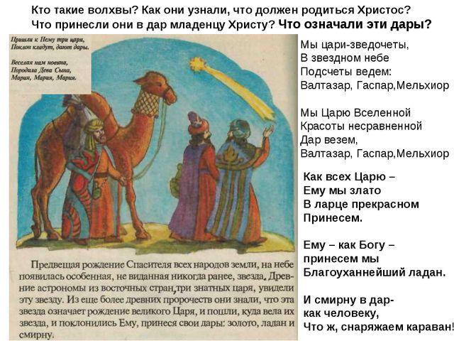 Мы цари-зведочеты, В звездном небе Подсчеты ведем: Валтазар, Гаспар,Мельхиор...
