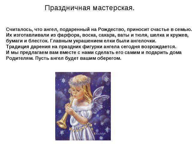 Праздничная мастерская. Считалось, что ангел, подаренный на Рождество, принос...