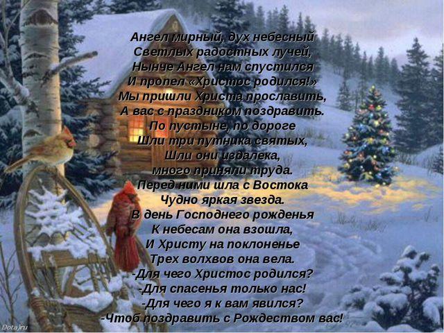 Ангел мирный, дух небесный Светлых радостных лучей, Нынче Ангел нам спустился...