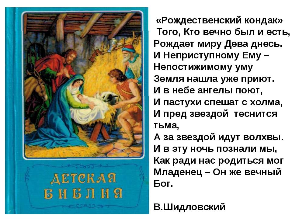 «Рождественский кондак» Того, Кто вечно был и есть, Рождает миру Дева днесь....
