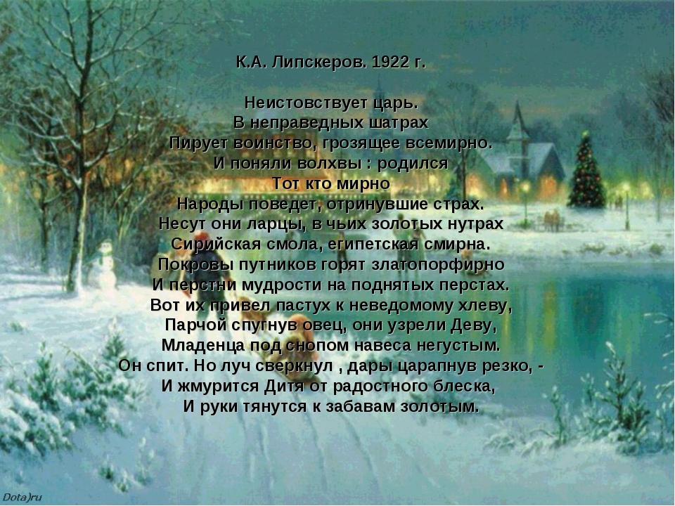 К.А. Липскеров. 1922 г. Неистовствует царь. В неправедных шатрах Пирует воинс...
