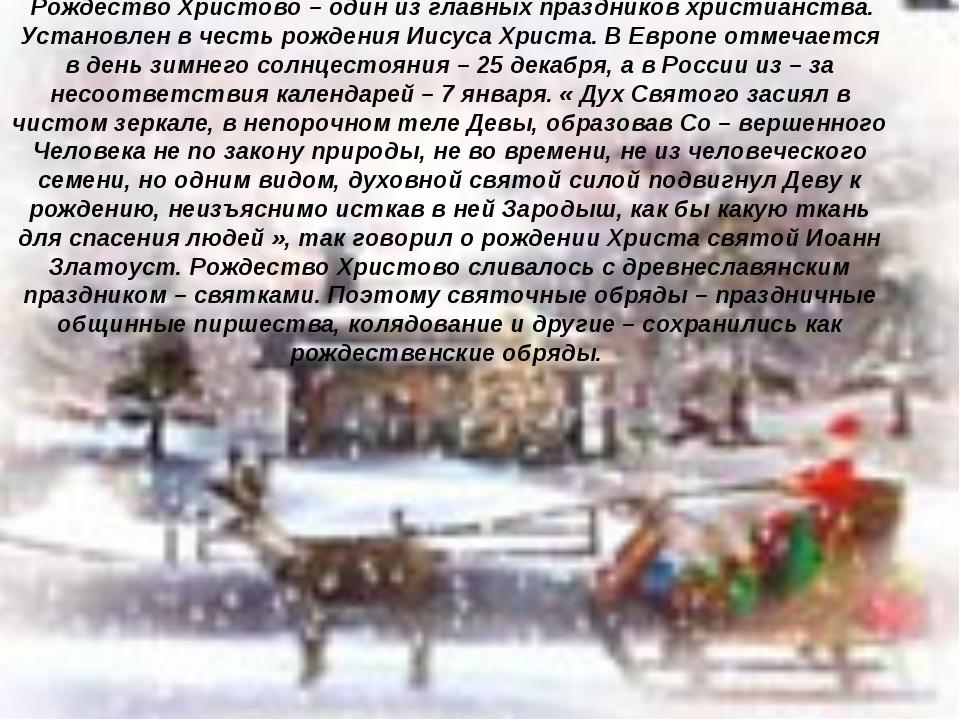 Рождество Христово – один из главных праздников христианства. Установлен в ч...
