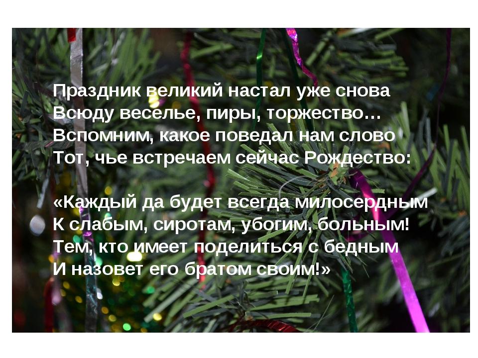 Праздник великий настал уже снова Всюду веселье, пиры, торжество… Вспомним, к...