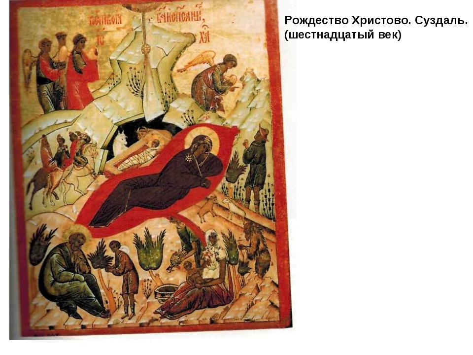 Рождество Христово. Суздаль. (шестнадцатый век)